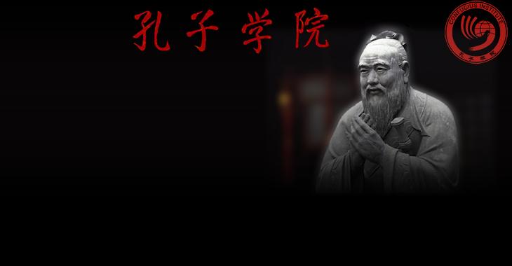 Confucious Said So?